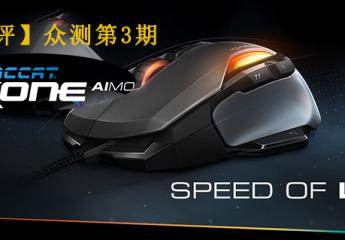 【圆满结束】【金测评】试用第3期 ROCCAT Kone Aimo 德国冰豹 魔幻系列艾摩版RGBA 游戏鼠标免费试用