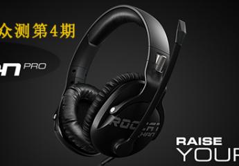 【圆满结束】【金测评】试用第4期 冰豹ROCCAT® KHAN PRO Hi-Res高解析音频认证游戏耳机免费试用