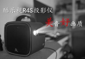 【金测评】美音好画质,酷乐视R4S投影仪开箱与细节展示