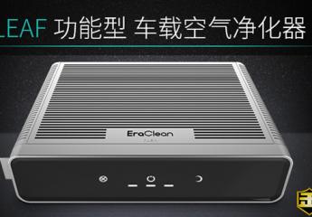 【圆满结束】【金测评】试用第8期 EraClean Leaf 除醛车载空气净化器免费试用