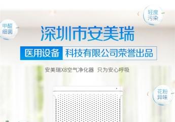 【圆满结束】【金测评】试用第10期 安美瑞空气净化器X8 免费试用