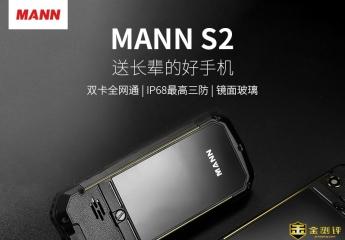 【试用中】【金测评】试用第24期 MANN S2 三防手机免费试用