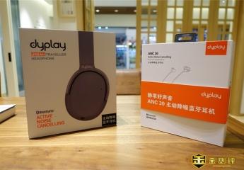 dyplay降噪耳机怎么样:给自己一个宁静空间,也给旅途带来音乐享受