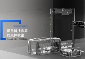 Orico透明硬盘盒怎么样?满足科技宅男的窥探欲