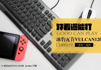 """【金测评】冰豹瓦肯Vulcan120机械键盘中的""""泰坦""""战神:好看还能打"""