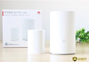 【金测评】华为路由Q2 Pro千兆子母路由器:PLC Turbo与WiFi完美结合,全屋覆盖