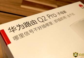 【金测评】华为路由Q2 Pro:如此黑科技解锁99%信号死角难题
