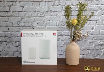 【金评测】华为路由Q2 Pro千兆子母路由器:让家中WiFi全覆盖,无死角。