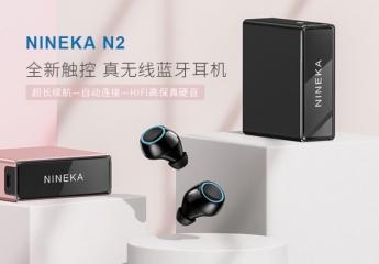 【试用中】【金测评】试用第47期 NINEKA/南卡N2真无线蓝牙耳机免费试用