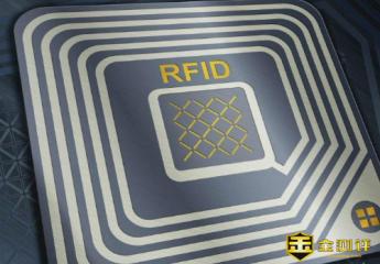 RFID是什么?有源rfid什么意思?有什么用途?