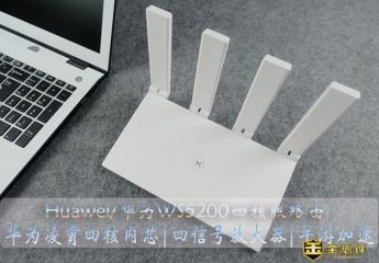 【金测评】华为路由WS5200四核版:上网快,连接多,覆盖广