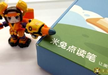 【金测评】点读笔产品到底该怎么选?小米生态链新品将成为新宠