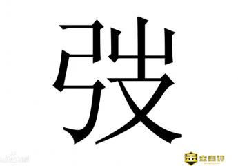 弢怎么读?刘璇与王弢什么关系?滕华弢是谁?