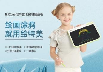 【试用中】【金测评】试用第65期 TintZone绘特美Z系列彩色液晶画板免费试用