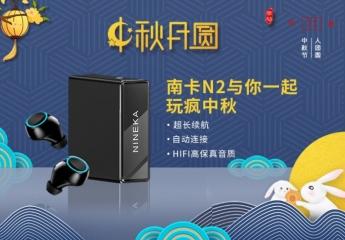 【试用中】【金测评】试用第66期 南卡N2真无线蓝牙耳机短视频测评免费试用