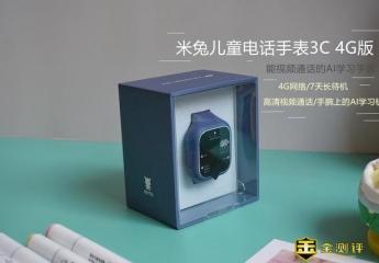 呆萌的米兔儿童电话手表3C 4G版:功能那么强大