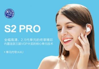 【试用中】【金测评】试用第67期 锦瑟香也S2 PRO耳机免费试用