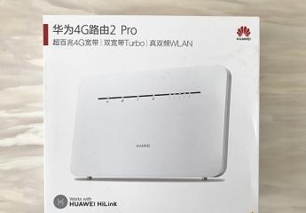 【金测评】华为移动路由4G路由2 Pro前来助力:没有网线也要上网!