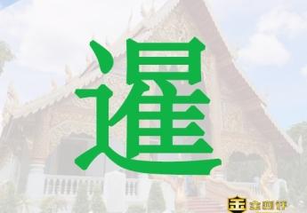 暹怎么读?暹罗国是哪个国家?暹罗国是李俊所建吗?