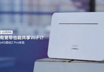 【金测评】华为移动路由4G路由2 Pro体验:没有宽带也能共享WiFi?