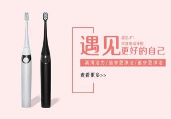 【试用中】【金测评】试用第70期 feelove扉乐电动牙刷免费试用