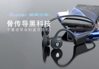 【金测评】试用第74期 Nineka南卡Runner骨传导运动耳机免费试用