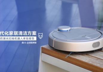 【金测评】岚豹激光扫地机器人体验报告:现代化家居清洁方案