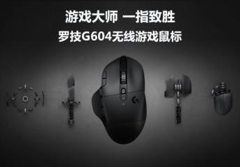 【试用中】【金测评】试用第83期 罗技G604无线游戏鼠标免费试用