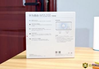 【金测评】华为路由WS5200四核版:稳定急速低延迟,全屋智能一台搞定