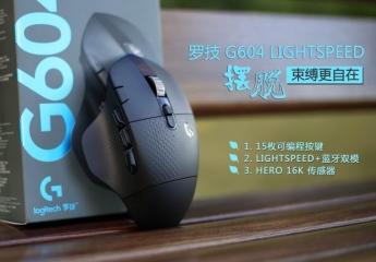 【金测评】摆脱束缚更自由!罗技G604 LightSpeed 让游戏与办公更简单!