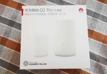 【金测评】华为路由Q2 Pro子母装实测:轻轻松松全屋WIFI全覆盖