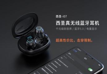 【试用中】【金测评】试用第98期 Xisem西圣-i07真无线蓝牙耳机免费试用