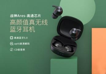【金测评】试用第118期 XISEM/西圣战神Ares真无线蓝牙耳机免费试用