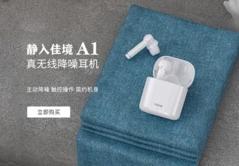 【试用中】【金测评】试用第105期 NANK南卡A1真无线蓝牙耳机免费试用