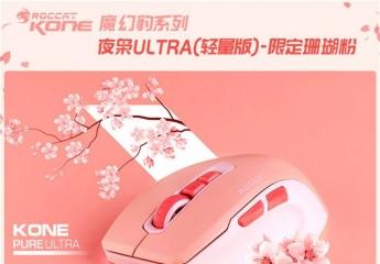 【金测评】试用第111期 冰豹ROCCAT夜枭ULTRA轻量版白色(66克轻量化/16000DPI)免费试用