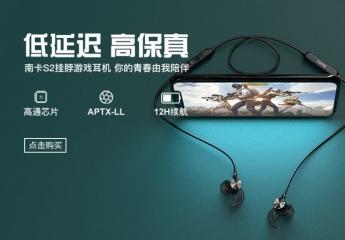 【金测评】试用第112期 NANK南卡S2跑步运动挂脖式蓝牙耳机免费试用