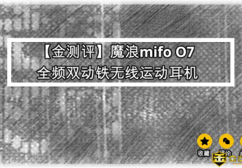 【金测评】【视频】魔浪mifo O7全频双动铁无线运动耳机开箱评测