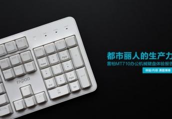 【金测评】雷柏MT710办公机械键盘:都市丽人的生产力