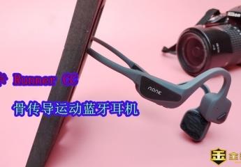 【金测评】南卡Runner CC 骨传导耳机:听歌不入耳 运动更安全