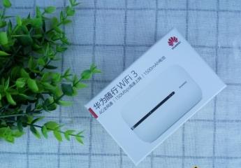 【金测评】华为随行WiFi3体验:出差中上网办公无忧
