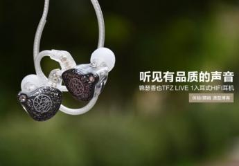 【金测评】锦瑟香也TFZ LIVE 1入耳式HIFI耳机:听见有品质的声音