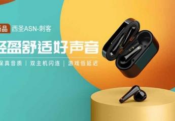 【金测评】试用第158期 西圣XISEM真无线蓝牙耳机ASN免费试用