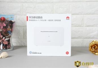"""【金测评】华为移动路由:""""永不断网""""有电就有WIFI"""