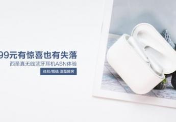 【金测评】西圣真无线蓝牙耳机ASN体验:99元有惊喜也有失落