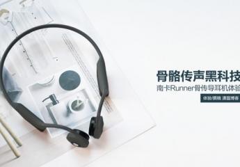 【金测评】南卡Runner骨传导耳机体验:骨骼传声黑科技