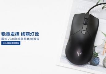 【金测评】雷柏V30游戏鼠标:稳重发挥 绚丽灯效