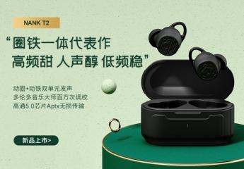 【金测评】试用第173期 NANK南卡T2真无线蓝牙耳机免费试用