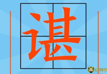 【谌】言字旁加甚怎么读?谌姓氏怎么读?谌龙怎么读?