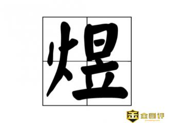 【火日立】火日立是什么字?煜怎么读?程煜主演的电视剧有哪些?