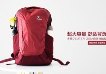 【金测评】多特DEUTER GIGA商务电脑包:超大容量 舒适背负